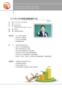 陳永安講師介紹-01