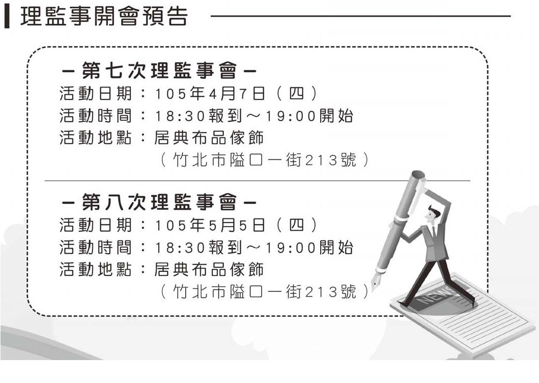 第四屆第七次理監事會預告
